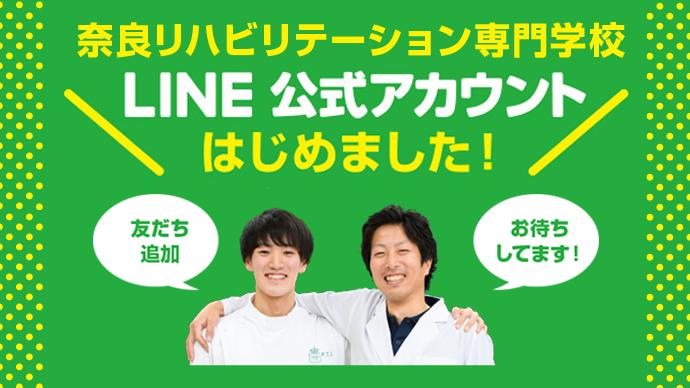 奈良リハLINE公式アカウント始めました